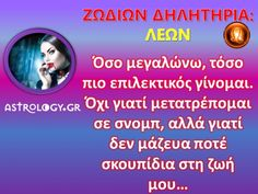 Astrology.gr, Ζώδια, zodia, Ζωδίων Δηλητήρια: Λέων: Κρατάω καθαρό το περιβάλλον!