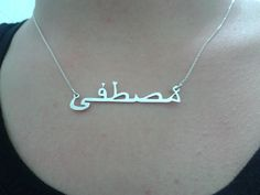 Arabic Necklace Silver Arabic Name Necklace by haremjeweler