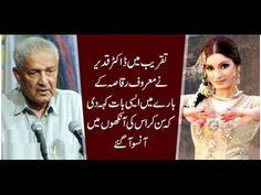 Model Namreen Butt Comments on Doctor Abdul Qadir Khan - ڈکٹر قدیر نے رق...