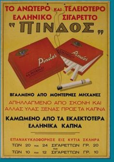 pindos Vintage Advertising Posters, Old Advertisements, Vintage Posters, Vintage Signs, Vintage Ads, Old Posters, Old Greek, Old Commercials, Poster Ads