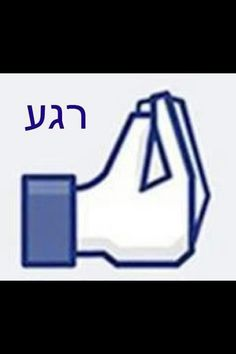 Too funny not to share. 'LIKE' if you agree.    www.worldjewishheritage.org jewish