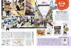 JR西日本フリーペーパー「とことん 2012冬号」