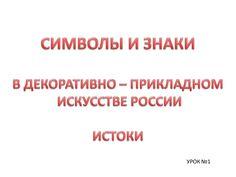символы и знаки урок№1 by Елена Борбат via slideshare