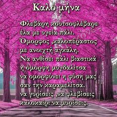 Kali Mina Greek Quotes, Photo Booth, Good Morning, Periodic Table, February, Words, Happy, Friends, Google