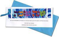 Art Scroll Jewish New Year Cards - Shana Tova Bookmark Card