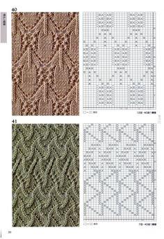 260 Knitting Pattern Book by Hitomi Shida 2016 — Yandex.Disk 260 Knitting Pattern Book by Hitomi Shi Knitting Paterns, Cable Knitting, Knitting Charts, Knitting Designs, Free Knitting, Knitting Projects, Lace Patterns, Stitch Patterns, Crochet Patterns
