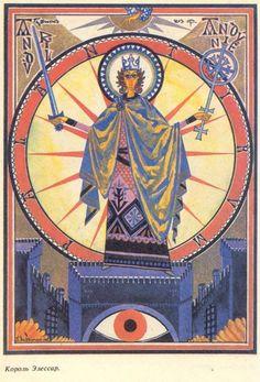 "King Elessar - Illustrations for The Lord of the Rings by artist S.B. Yukhimov (ВК, перевод ГГ, М-ва, ТО \""Издатель\"" , 1993 г.)"