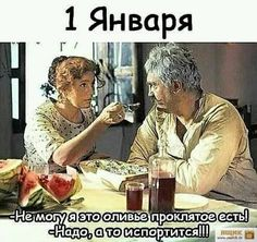 Russian Humor, Just Smile, Happy New Year, Cinema, Jokes, Wallpaper, Funny, Shopping, Movies