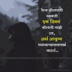 parole meaning in marathi