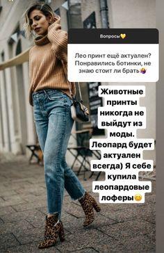 Leo, Jeans, Fashion, Moda, Fashion Styles, Lion, Fashion Illustrations, Denim, Denim Pants