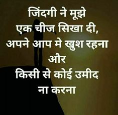 Goal all sucsesful hindi Hindi Quotes Images, Hindi Quotes On Life, Wisdom Quotes, True Quotes, Words Quotes, Sayings, Good Thoughts Quotes, Good Life Quotes, Good Morning Quotes