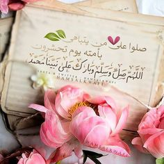 Image may contain: flower Mecca Wallpaper, Allah Wallpaper, Islamic Wallpaper, Mobile Wallpaper, Quran Arabic, Islam Quran, Islamic Images, Islamic Pictures, Islamic Art