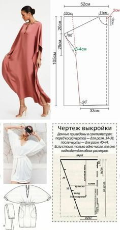 Fashion Sewing, Diy Fashion, Sewing Clothes, Diy Clothes, Clothing Patterns, Sewing Patterns, Kaftan Pattern, Couture Sewing Techniques, Dress Making Patterns