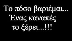 Funny Greek Quotes, Funny Quotes, Stupid Jokes, True Words, Beautiful Words, Wisdom, This Or That Questions, Humor, Sayings