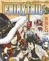 Fairy Tail is a world filled with magic spells, flying cats, and exhibitionist ice mages! We travel to the land of Fiore, where we stumble upon Fairy Tail; a mage guild with the most outrageous and interesting people you can find. Fairy...