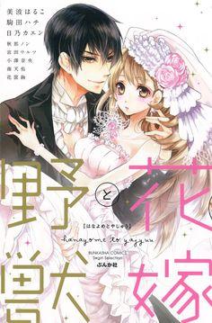 花嫁と野獣 (ぶんか社コミックス S*girl Selection) | アンソロジー | 本 | Amazon.co.jp