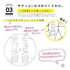 ロゴ old woman who lived in a shoe nursery rhyme - Woman Shoes Web Design, Web Banner Design, Japanese Logo, Japanese Graphic Design, Typo Logo Design, Typographie Logo, Graphic Portfolio, Logo Creation, How To Make Logo