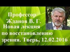 Профессор Жданов В. Г. Новая лекция по восстановлению зрения. Тверь, 12.02. 2016 г. - YouTube