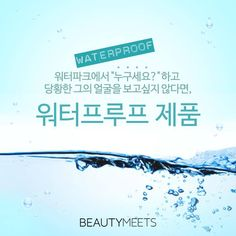 click below to see details: http://www.beautymeets.com/posts/waterproof-types-of-cosmetics-really-work-in-water #cosmetics #waterproof