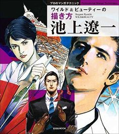 How to draw Wild and Beauty / Ryoichi Ikegami Professional Manga Techniques