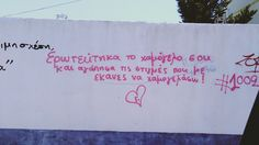 ❤❤❤ Greek Quotes, Heaven, Love, Feelings, Sadness, Happy, Happiness, Inspirational, Sky