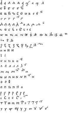 Русское письмо и каллиграфия - Скоропись Древнерусская Voynich Manuscript, Caligraphy, Self Development, Alphabet, Numbers, Fonts, Lettering, Tattoo, Art