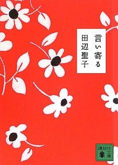 """""""ii yoru"""" - Seiko Tanabe"""