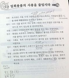 Lv4 U06 Let's reduce the usage of disposable goods.| N을/를 줄이다, 반응을 얻다, 무엇보다도, V-다가는, N이/가 나서다 grammar - Korean 4 TOPIK | Study Korean Online for TOPIK Test | K4T