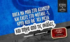 Greek Quotes, Just In Case, Kai, Funny Quotes, Company Logo, Jokes, Humor, Funny Shit, Outfits