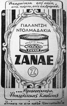 vintage greek ads - Παλιές διαφημίσεις - stuffed vine leaves (dolmadakia) cans Retro Poster, Poster Ads, Retro Ads, Vintage Advertising Posters, Old Advertisements, Vintage Travel Posters, Vintage Labels, Vintage Cards, Vintage Images