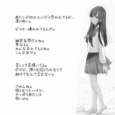 病み画の画像 プリ画像 Japanese Poem, Lonely Girl, Bungo Stray Dogs, Nihon, Japanese Language, Anime, Original Image, Poems, Album