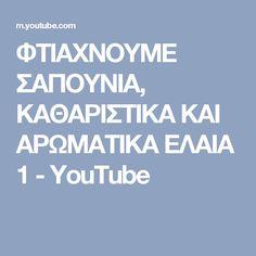 ΦΤΙΑΧΝΟΥΜΕ ΣΑΠΟΥΝΙΑ, ΚΑΘΑΡΙΣΤΙΚΑ ΚΑΙ ΑΡΩΜΑΤΙΚΑ ΕΛΑΙΑ 1 - YouTube