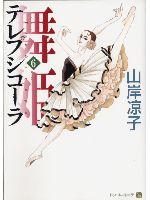 舞姫テレプシコーラ 6 山岸凉子 メディアファクトリー