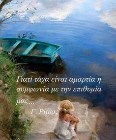 Γιατί? ??????? Photo Quotes, Picture Quotes, Wisdom Quotes, Me Quotes, Greek Quotes, Beautiful Words, Slogan, Wise Words, Philosophy