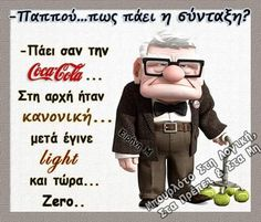 Greek Memes, Funny Greek Quotes, Funny Texts, Funny Jokes, Ancient Memes, Kai, True Words, Just For Laughs, Funny Moments