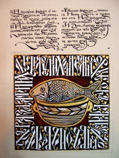 "Апполинария Мишина. Евангелие от Марка. Готовится к выходу в издательстве ""Вита Нова"" Apolinariya Mishina Calligraphy Letters, Typography Letters, Typography Prints, Caligraphy, Pretty Letters, Fancy Letters, Illuminated Letters, Illuminated Manuscript, Carolingian"