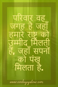 Best Family Quotes In Hindi Happy Family Quotes, Take A Hint, Family Meaning, Status Hindi, Human Connection, Family Love, Hindi Quotes, Love You, Te Amo