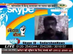 http://india.mycityportal.net - Why India is Silent about atrocities on Hindus in Bangladesh?- Sudarshan News TV - #india