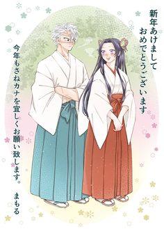 Read Kimetsu No Yaiba / Demon slayer full Manga chapters in English online! Demon Slayer, Slayer Anime, Chapter 55, Fanart, Kawaii, Anime Outfits, Little Sisters, Doujinshi, Anime Couples