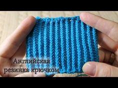 Английская резинка крючком, видео - YouTube