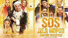 SOS, Дед Мороз или Все сбудется! Трейлер фильма | Россия | Комедия #sos #дедмороз #смотреть #трейлер #фильм #комедия #российский #отечественный