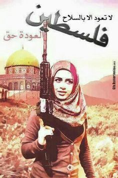 free Palestine this is my birthright! Long live palestine and it's rightful people THE PALESTINIANS Palestine Art, Palestine History, Heiliges Land, Ernesto Che, Mekkah, Freedom Fighters, World Peace, I Love Girls, Hijabs