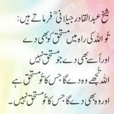 For more best aqwal e zareen and poetry please visit our site and share. Prophet Muhammad Quotes, Sufi Quotes, Poetry Quotes In Urdu, Urdu Poetry Romantic, Allah Quotes, Quran Quotes, Qoutes, Muslim Love Quotes, Beautiful Islamic Quotes