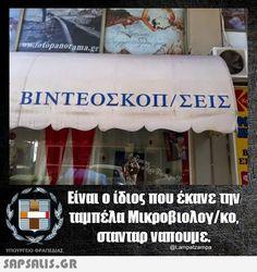 αστειες εικονες με ατακες Funny Greek, Funny Statuses, Lol, Funny Pictures, Jokes, Humor, Greece, Random Stuff, Humour