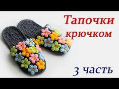 ТАПОЧКИ КРЮЧКОМ . ВЯЖЕМ ЦВЕТЫ (2 часть) slippers - YouTube