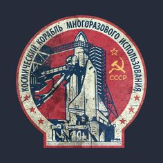 Shop CCCP Space Ship cccp hoodies designed by Lidra as well as other cccp merchandise at TeePublic. Communist Propaganda, Propaganda Art, Soviet Art, Soviet Union, Hammer And Sickle, Space And Astronomy, Movie Poster Art, Russian Art, Space Exploration