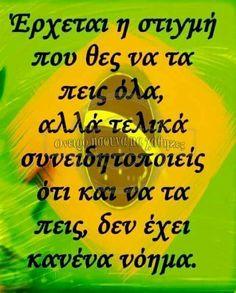 Δυστυχώς καμιά φορά και τα λόγια χάνουν την αξία τους όταν εκεί που πρέπει νσ πάνε δεν Θα είναι //// κανεις//// Greek Quotes, So True, Food For Thought, Quotations, Personality, Thoughts, Words, Life, Greek Language