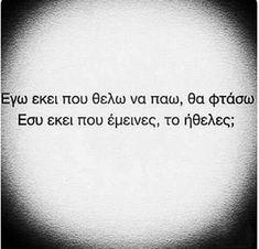 Greek Quotes, Liverpool, Goals, Motivation, Inspiration