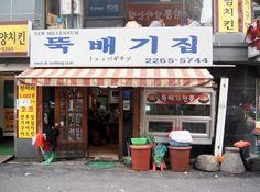 ★ 종로 - 뚝배기집
