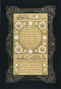 Religious Text, Islamic Patterns, Beautiful Quran Quotes, Islam Religion, Islamic Calligraphy, Illuminated Manuscript, Islamic Art, Art Decor, Quotes Lockscreen
